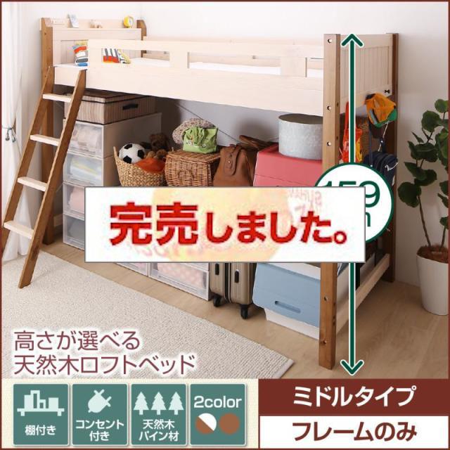 高さが選べる天然木ロフトベッド【pajarito】パハリート ベッドフレームのみ ミドルタイプ