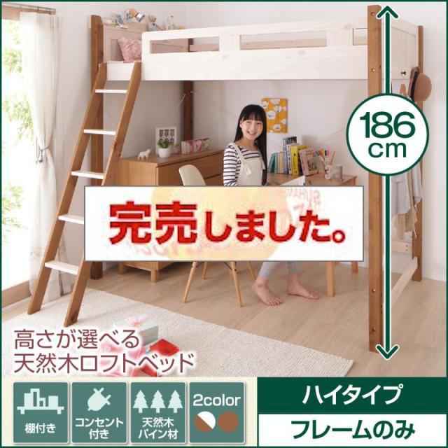 高さが選べる天然木ロフトベッド【pajarito】パハリート ベッドフレームのみ ハイタイプ