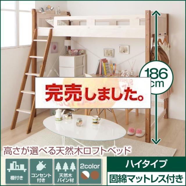 高さが選べる天然木ロフトベッド【pajarito】パハリート 固綿マットレス付き ハイタイプ