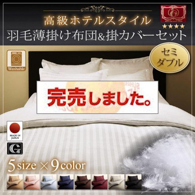 高級ホテルスタイル 羽毛薄掛け布団 掛カバーセット 掛け布団 セミダブル