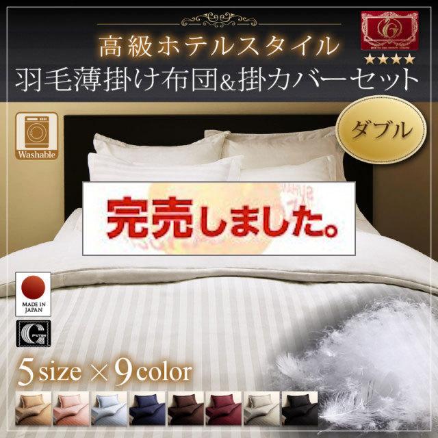 高級ホテルスタイル 羽毛薄掛け布団 掛カバーセット 掛け布団 ダブル