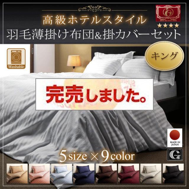 高級ホテルスタイル 羽毛薄掛け布団 掛カバーセット 掛け布団 キング