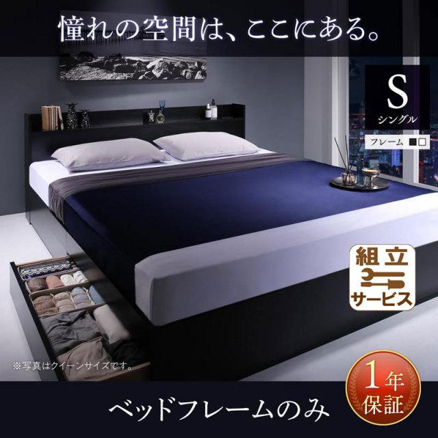 収納付きベッド【Milliald】ミリアルド ベッドフレームのみ シングル
