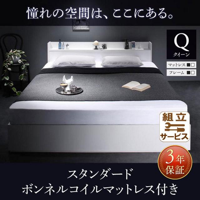 収納付きベッド【Milliald】ミリアルド スタンダードボンネルマットレス付 クイーン
