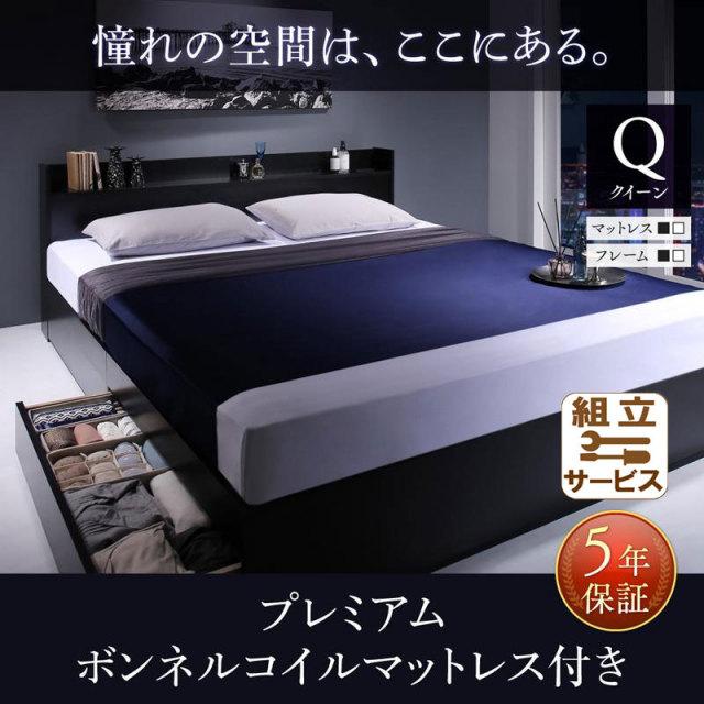 収納付きベッド【Milliald】ミリアルド プレミアムボンネルマットレス付 クイーン