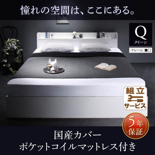 収納付きベッド【Milliald】ミリアルド 国産カバーポケットマットレス付 クイーン