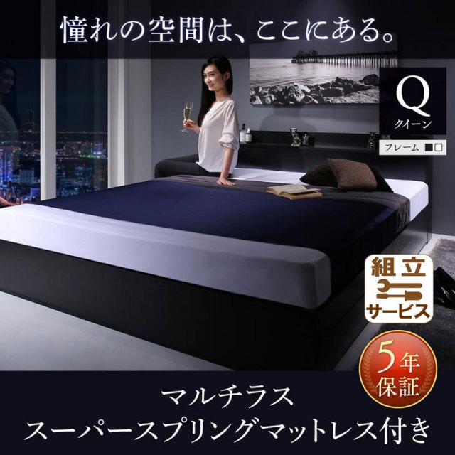 収納付きベッド【Milliald】ミリアルド マルチラスマットレス付 クイーン