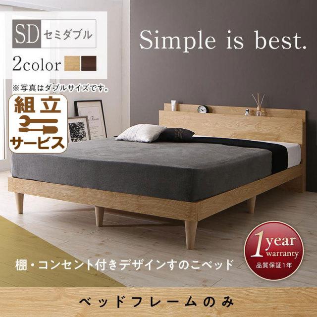 すのこベッド【Camille】カミーユ ベッドフレームのみ セミダブル