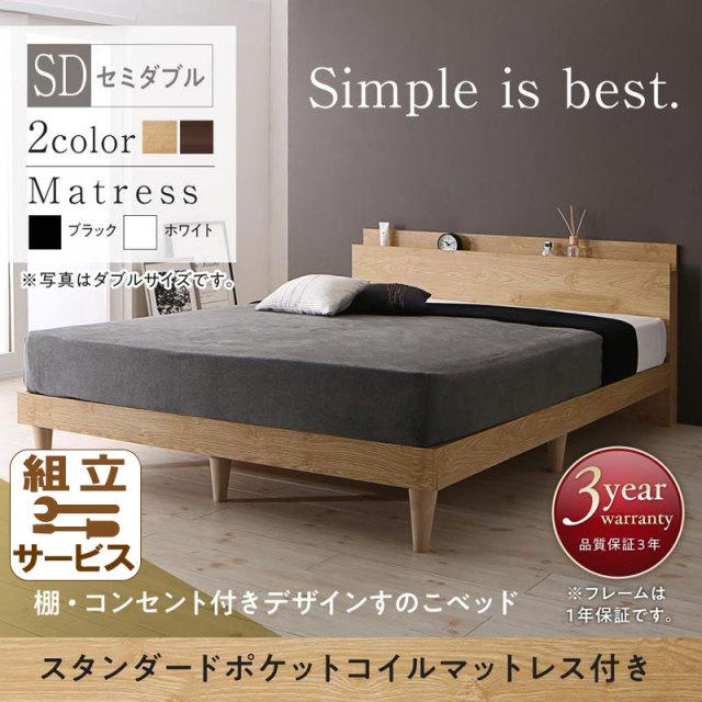 すのこベッド【Camille】カミーユ スタンダードポケットマットレス付 セミダブル