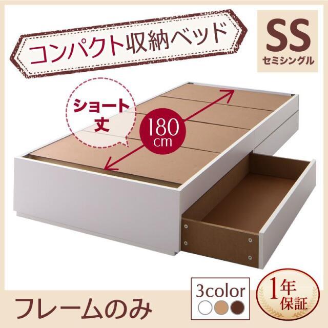 ショート丈収納付きベッド【CS】コンパクトスモール ベッドフレームのみ セミシングル