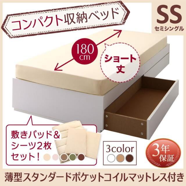 ショート丈収納付きベッド【CS】コンパクトスモール 薄型スタンダードポケットマットレス付 セミシングル