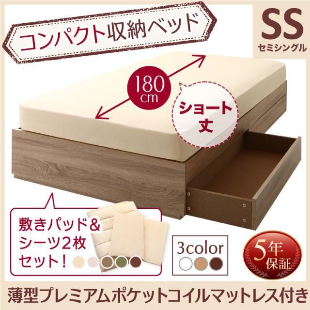 ショート丈収納付きベッド【CS】コンパクトスモール 薄型プレミアムポケットマットレス付 セミシングル