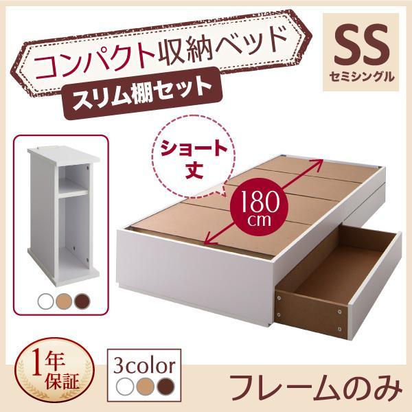 ショート丈収納付きベッド【CS】コンパクトスモール ベッドフレームのみ スリム棚セット セミシングル
