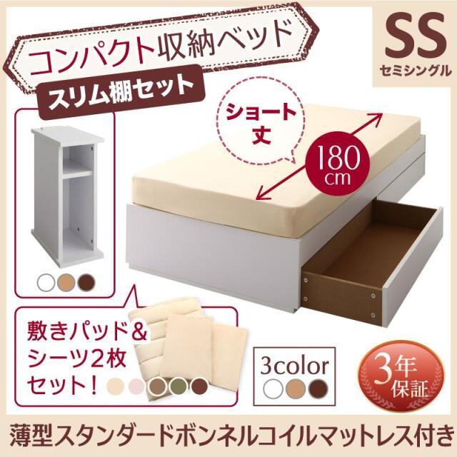 ショート丈収納付きベッド【CS】コンパクトスモール 薄型スタンダードボンネルマットレス付 スリム棚セット セミシングル
