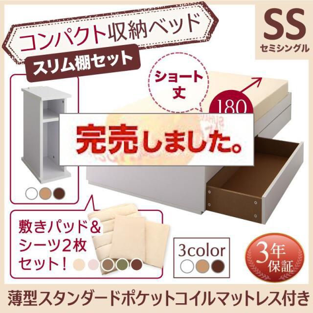 ショート丈収納付きベッド【CS】コンパクトスモール 薄型スタンダードポケットマットレス付 スリム棚セット セミシングル