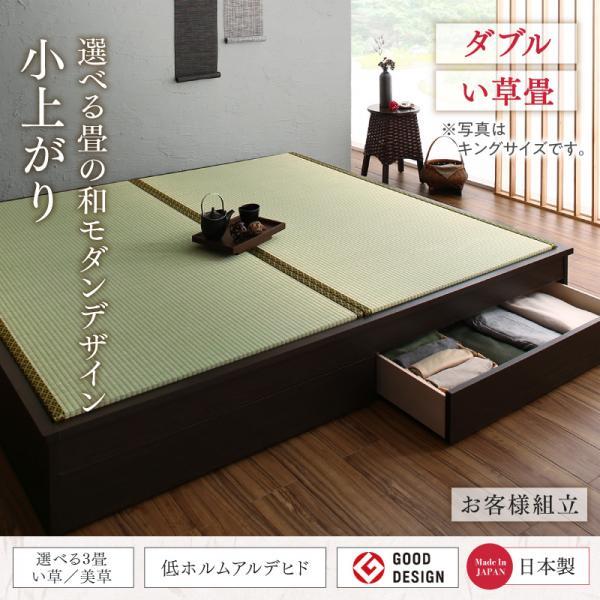 畳が選べる大型引き出し付き小上がり【夢水花】ユメミハナ い草畳 ダブル
