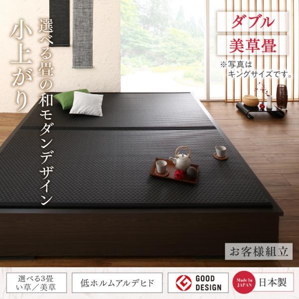 畳が選べる大型引き出し付き小上がり【夢水花】ユメミハナ 美草畳 ダブル