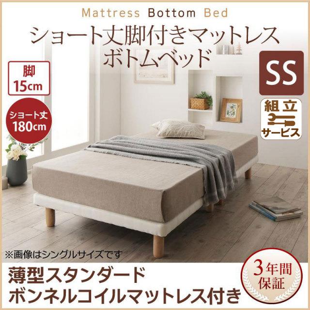 搬入・組立・簡単 ショート丈脚付きマットレス ボトムベッド 薄型スタンダードボンネルマットレス付 セミシングル