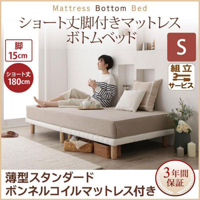搬入・組立・簡単 ショート丈脚付きマットレス ボトムベッド 薄型スタンダードボンネルマットレス付 シングル