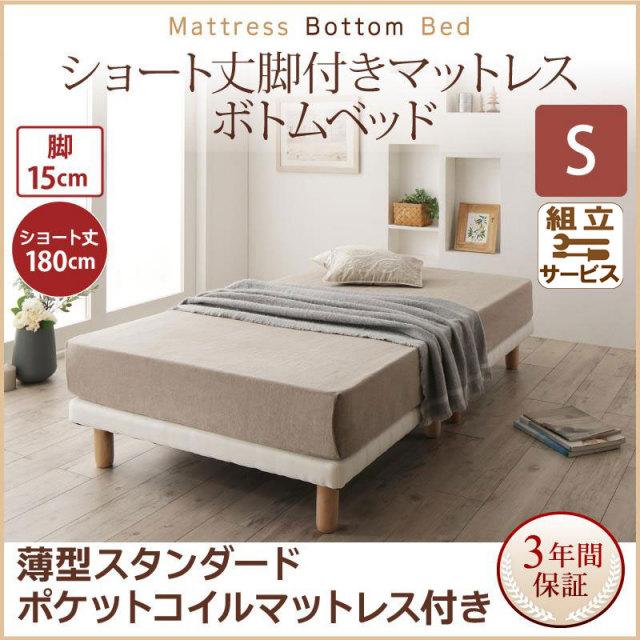 搬入・組立・簡単 ショート丈脚付きマットレス ボトムベッド 薄型スタンダードポケットマットレス付 シングル