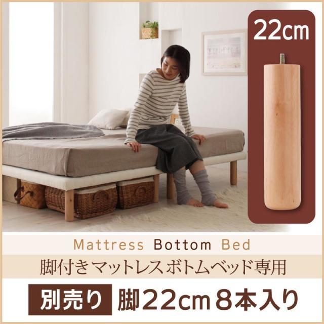 搬入・組立・簡単 ショート丈脚付きマットレス ボトムベッド 専用別売品(脚)  脚22cm