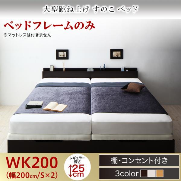 連結式 跳ね上げすのこベッド【S-Breath】エスブレス ベッドフレームのみ ワイドK200 レギュラー
