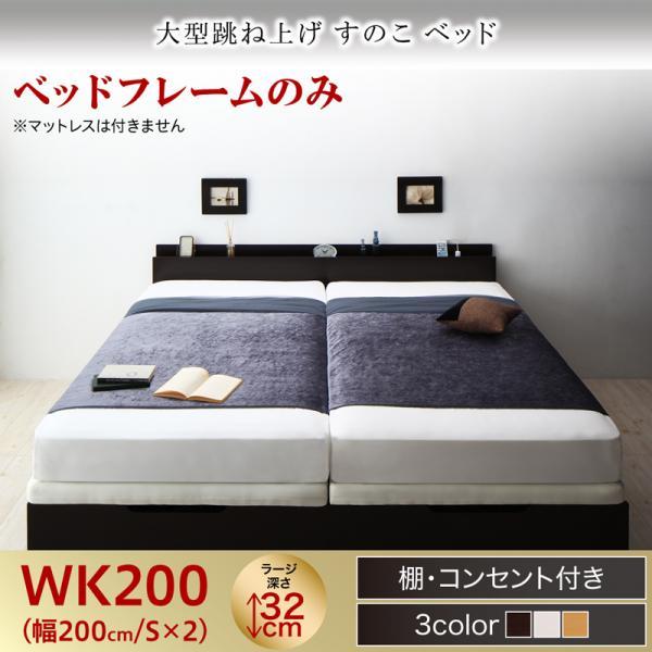 連結式 跳ね上げすのこベッド【S-Breath】エスブレス ベッドフレームのみ ワイドK200 ラージ