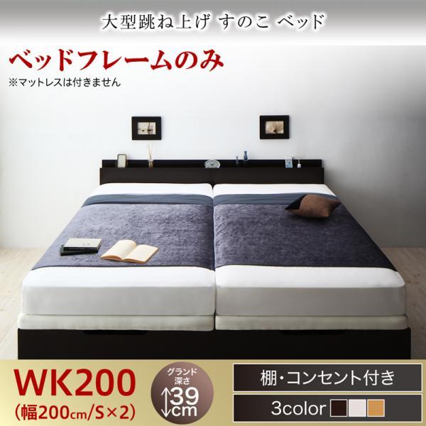 連結式 跳ね上げすのこベッド【S-Breath】エスブレス ベッドフレームのみ ワイドK200 グランド