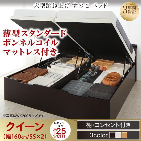 連結式 跳ね上げすのこベッド【S-Breath】エスブレス 薄型スタンダードボンネルマットレス付 クイーン(SS×2) レギュラー