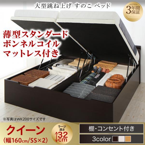 連結式 跳ね上げすのこベッド【S-Breath】エスブレス 薄型スタンダードボンネルマットレス付 クイーン(SS×2) ラージ