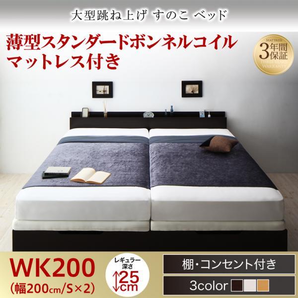 連結式 跳ね上げすのこベッド【S-Breath】エスブレス 薄型スタンダードボンネルマットレス付 ワイドK200 レギュラー