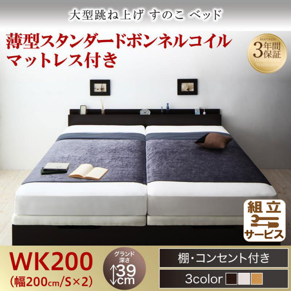 連結式 跳ね上げすのこベッド【S-Breath】エスブレス 薄型スタンダードボンネルマットレス付 ワイドK200 グランド