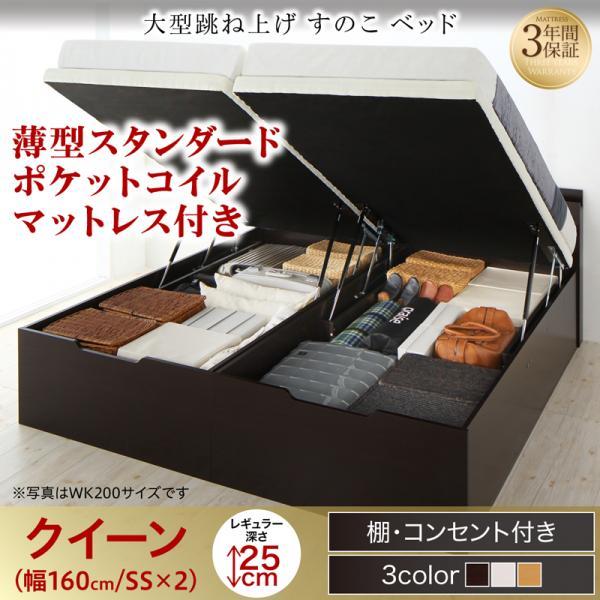 連結式 跳ね上げすのこベッド【S-Breath】エスブレス 薄型スタンダードポケットマットレス付 クイーン(SS×2) レギュラー