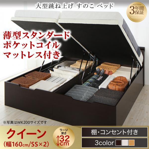 連結式 跳ね上げすのこベッド【S-Breath】エスブレス 薄型スタンダードポケットマットレス付 クイーン(SS×2) ラージ