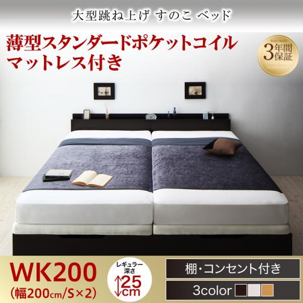 連結式 跳ね上げすのこベッド【S-Breath】エスブレス 薄型スタンダードポケットマットレス付 ワイドK200 レギュラー