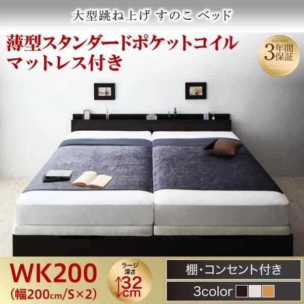 連結式 跳ね上げすのこベッド【S-Breath】エスブレス 薄型スタンダードポケットマットレス付 ワイドK200 ラージ