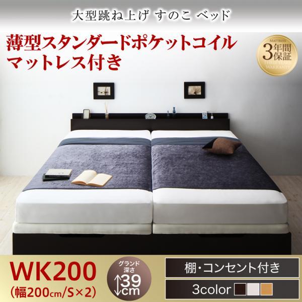 連結式 跳ね上げすのこベッド【S-Breath】エスブレス 薄型スタンダードポケットマットレス付 ワイドK200 グランド