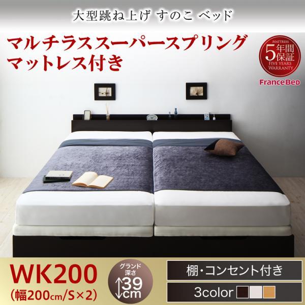 連結式 跳ね上げすのこベッド【S-Breath】エスブレス マルチラスマットレス付 ワイドK200 グランド