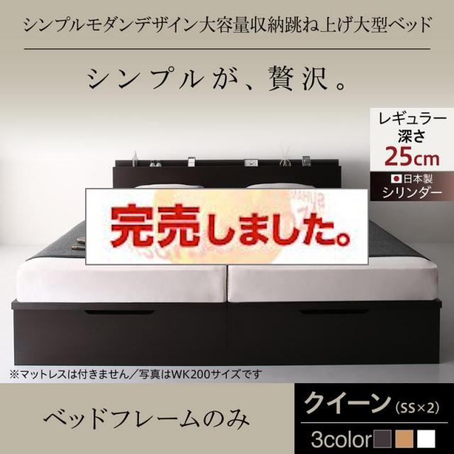 連結式跳ね上げベッド シンプルタイプ ベッドフレームのみ クイーン(SS×2) 深さレギュラー