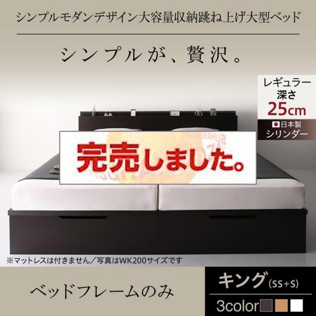 連結式跳ね上げベッド シンプルタイプ ベッドフレームのみ キング(SS+S) 深さレギュラー
