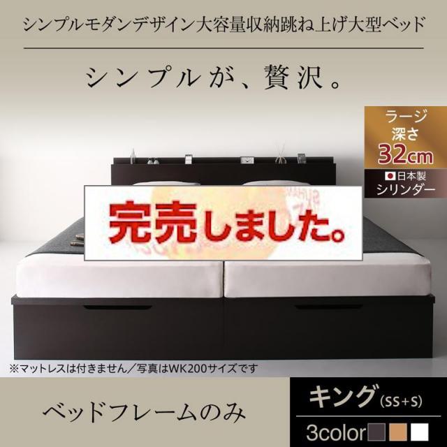 連結式跳ね上げベッド シンプルタイプ ベッドフレームのみ キング(SS+S) 深さラージ