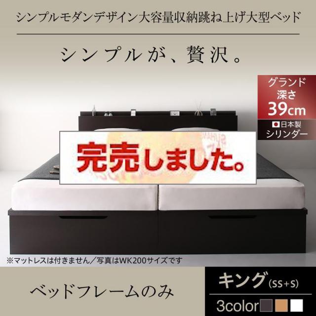 連結式跳ね上げベッド シンプルタイプ ベッドフレームのみ キング(SS+S) 深さグランド