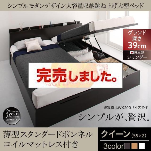連結式跳ね上げベッド 薄型スタンダードボンネルマットレス付 クイーン(SS×2) 深さグランド
