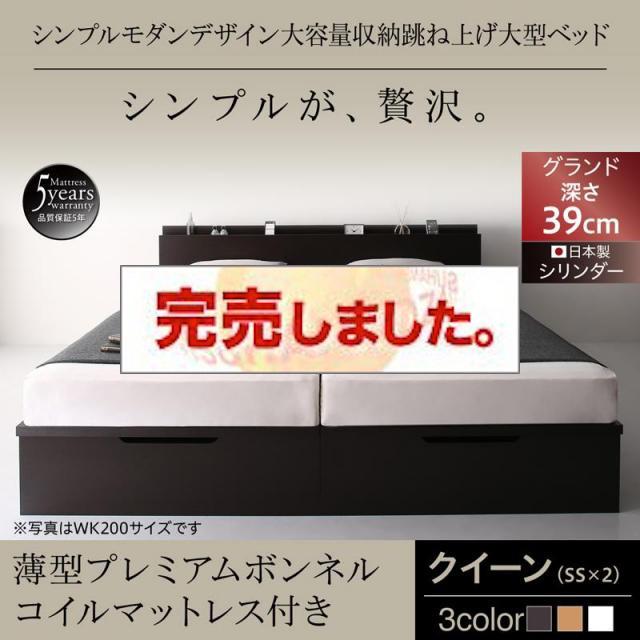 連結式跳ね上げベッド シンプルタイプ 薄型プレミアムボンネルマットレス付 クイーン(SS×2) 深さグランド