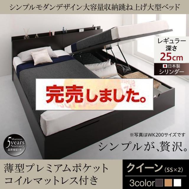連結式跳ね上げベッド シンプルタイプ 薄型プレミアムポケットマットレス付 クイーン(SS×2) 深さレギュラー