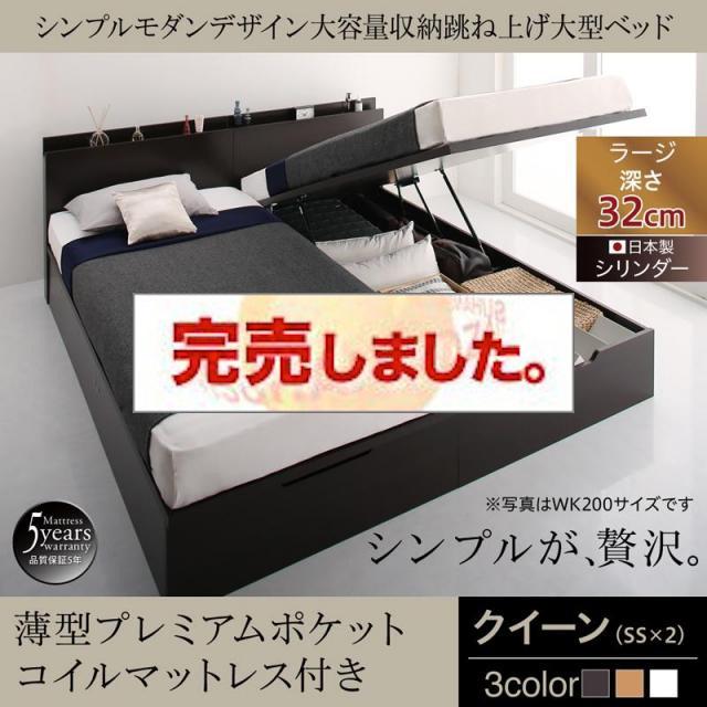 連結式跳ね上げベッド シンプルタイプ 薄型プレミアムポケットマットレス付 クイーン(SS×2) 深さラージ