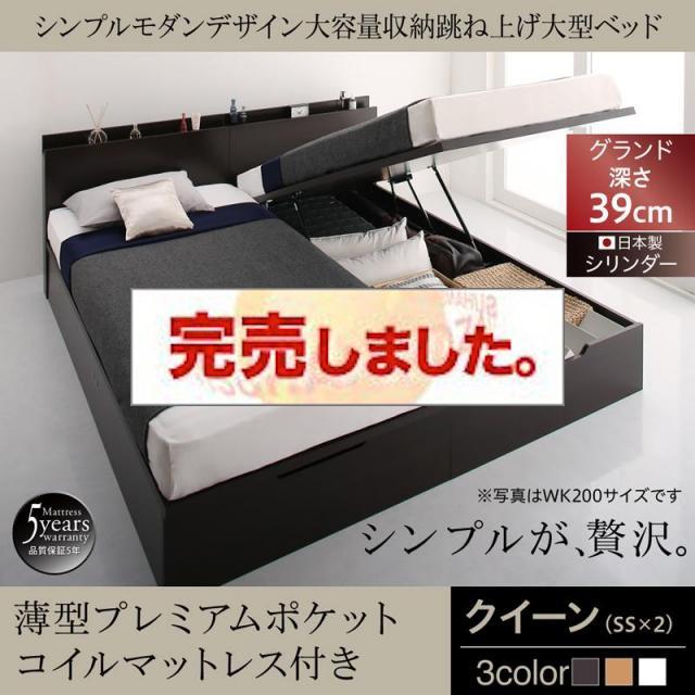連結式跳ね上げベッド シンプルタイプ 薄型プレミアムポケットマットレス付 クイーン(SS×2) 深さグランド