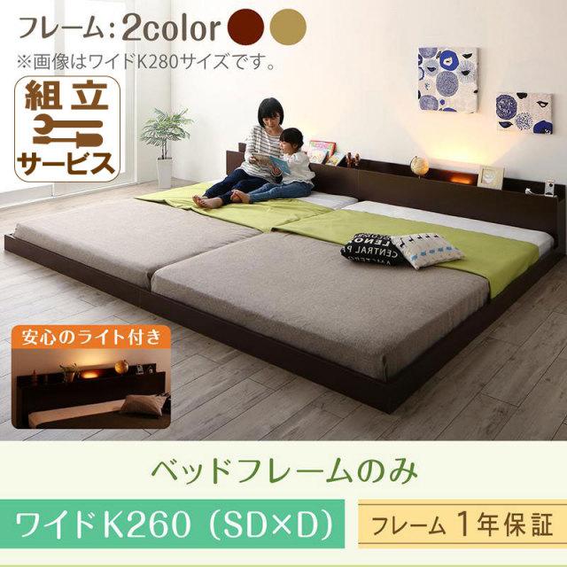 連結式ファミリーベッド【Equale】エクアーレ ベッドフレームのみ ワイドK260(SD+D)