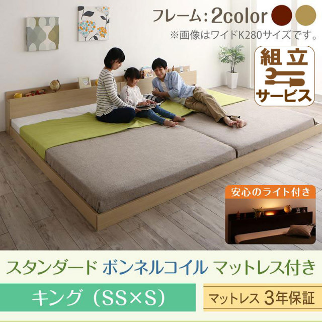 連結式ファミリーベッド【Equale】エクアーレ スタンダードボンネルマットレス付 キング(SS+S)