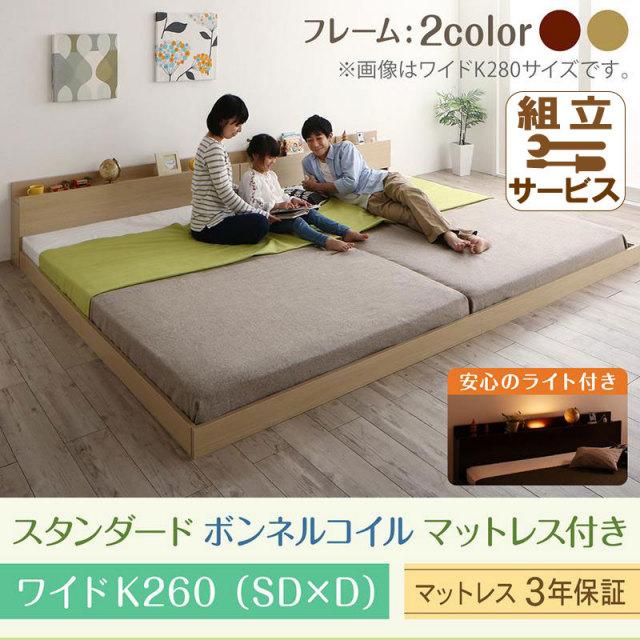 連結式ファミリーベッド【Equale】エクアーレ スタンダードボンネルマットレス付 ワイドK260(SD+D)